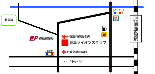 鹿島ライオンズクラブ アクセスマップ