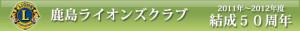 鹿島ライオンズクラブ 結成50周年