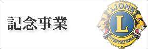 kinen-banner