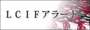 lcif-banner