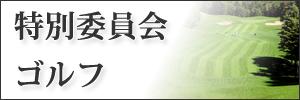 sp-golf-banner