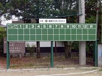 鹿島ライオンズクラブ