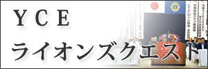 yce-banner